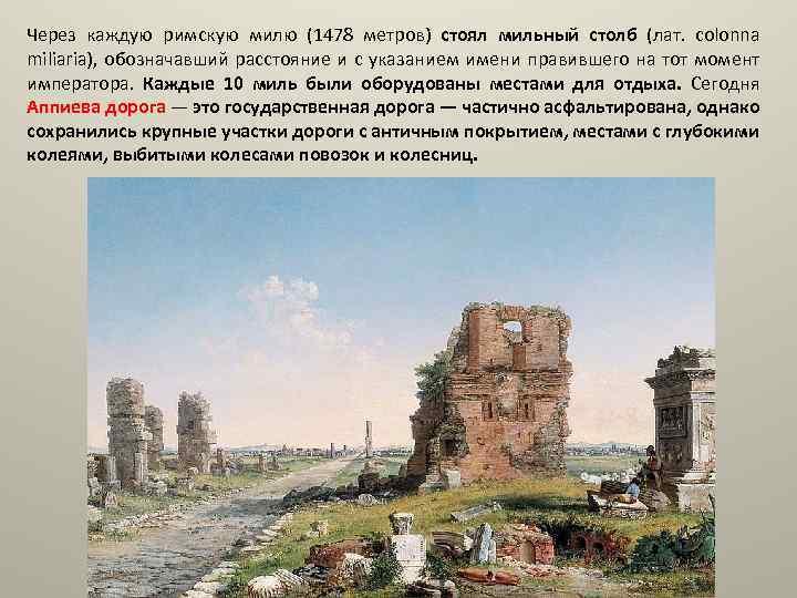 Через каждую римскую милю (1478 метров) стоял мильный столб (лат. colonna miliaria), обозначавший расстояние