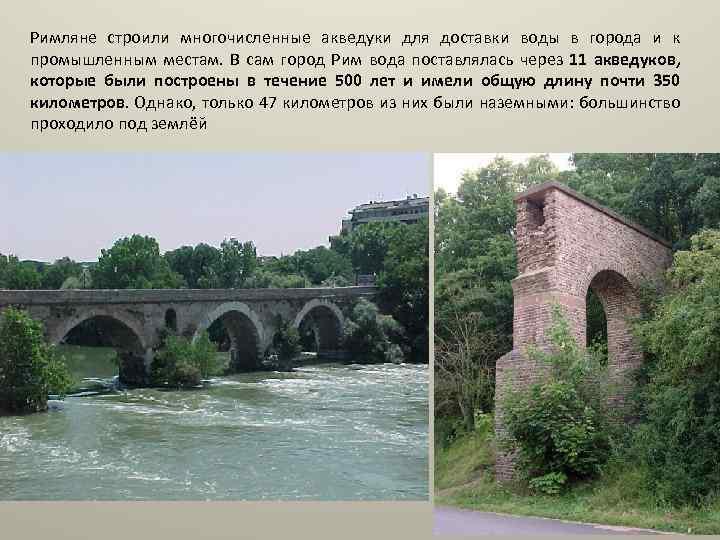 Римляне строили многочисленные акведуки для доставки воды в города и к промышленным местам. В