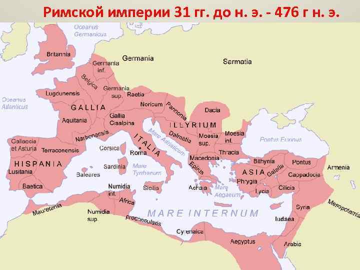 Римской империи 31 гг. до н. э. - 476 г н. э.