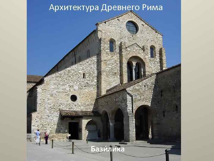 Архитектура Древнего Рима Бази лика