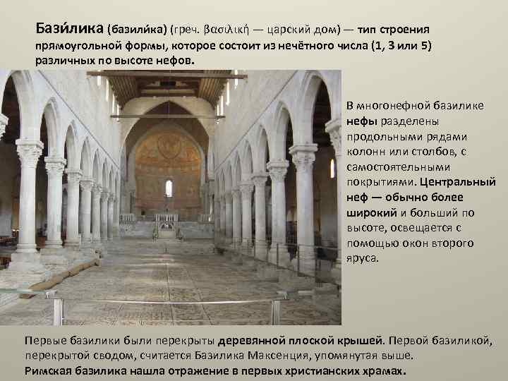 Бази лика (базили ка) (греч. βασιλική — царский дом) — тип строения прямоугольной формы,