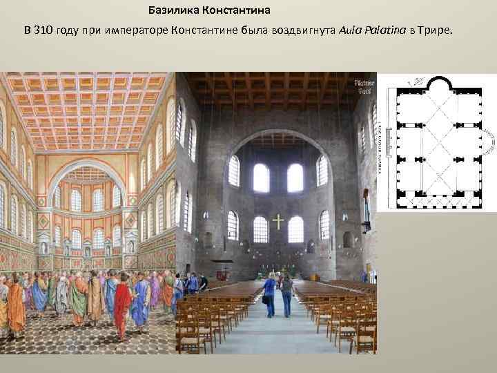 Базилика Константина В 310 году при императоре Константине была воздвигнута Aula Palatina в Трире.
