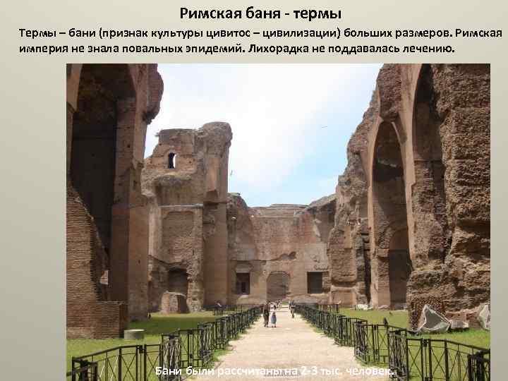 Римская баня - термы Термы – бани (признак культуры цивитос – цивилизации) больших размеров.