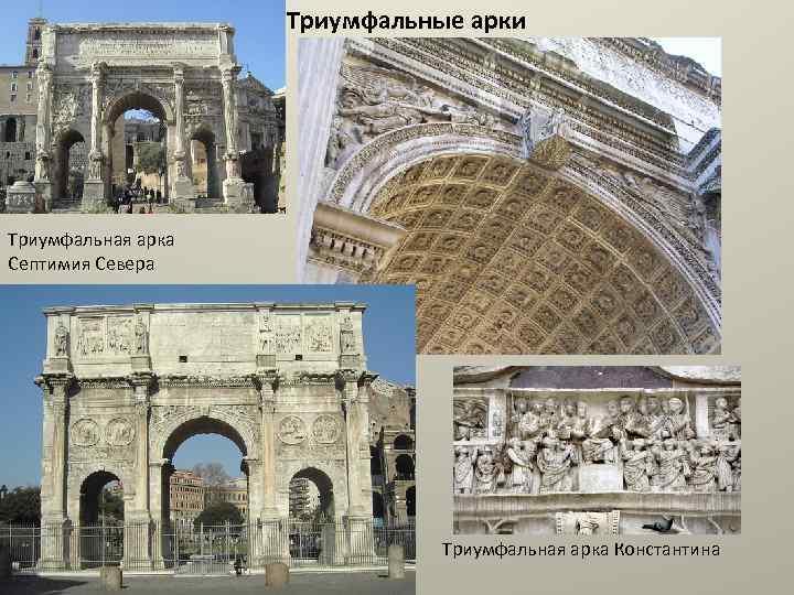 Триумфальные арки Триумфальная арка Септимия Севера Триумфальная арка Константина
