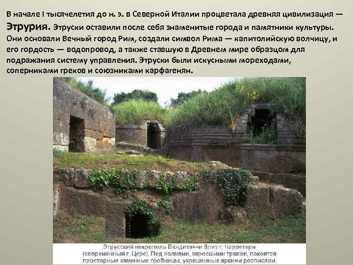 В начале I тысячелетия до н. э. в Северной Италии процветала древняя цивилизация —