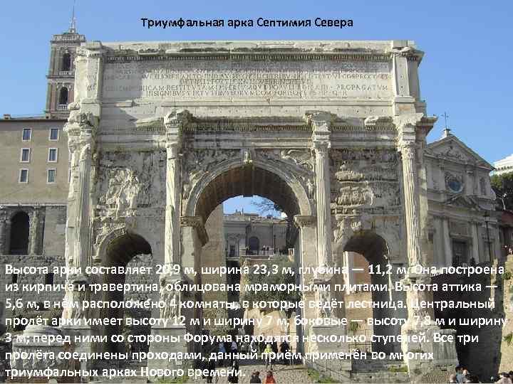 Триумфальная арка Септимия Севера Высота арки составляет 20, 9 м, ширина 23, 3 м,