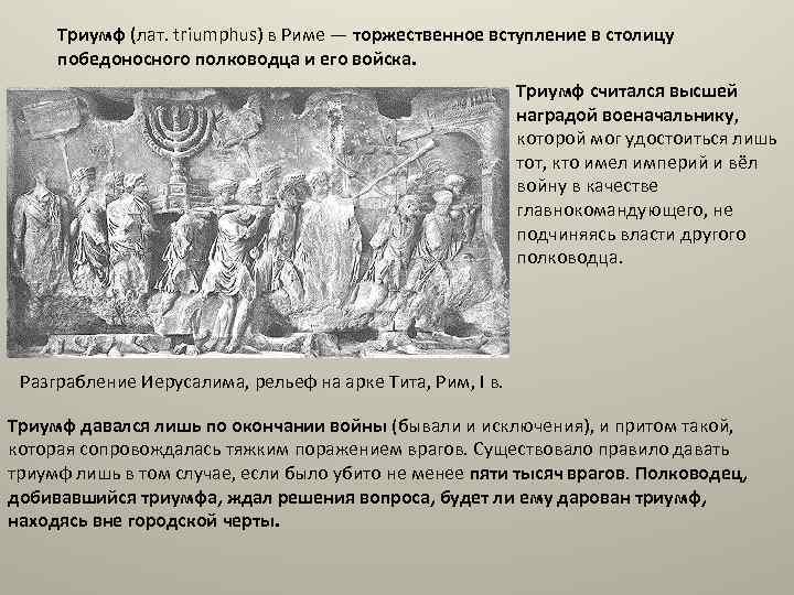 Триумф (лат. triumphus) в Риме — торжественное вступление в столицу победоносного полководца и его