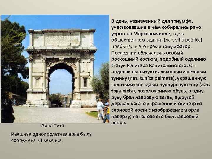 Арка Тита Изящная однопролетная арка была сооружена в I веке н. э. В день,