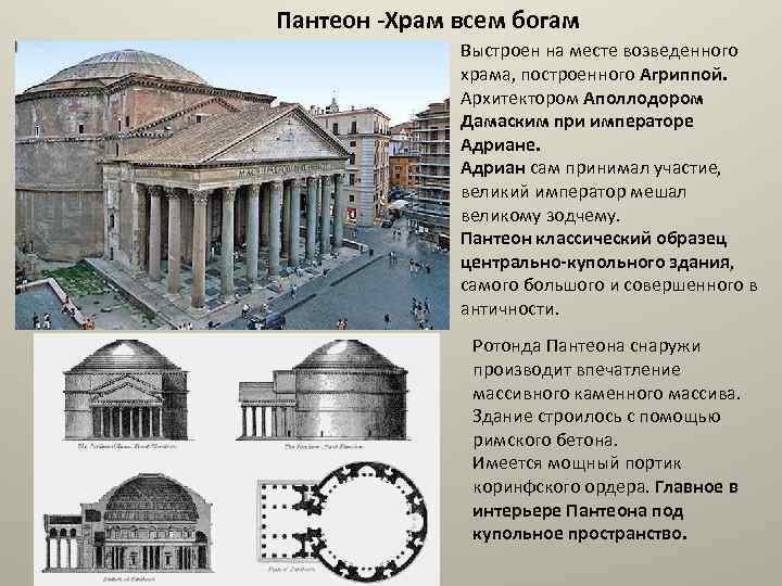 Пантеон -Храм всем богам Выстроен на месте возведенного храма, построенного Агриппой. Архитектором Аполлодором Дамаским