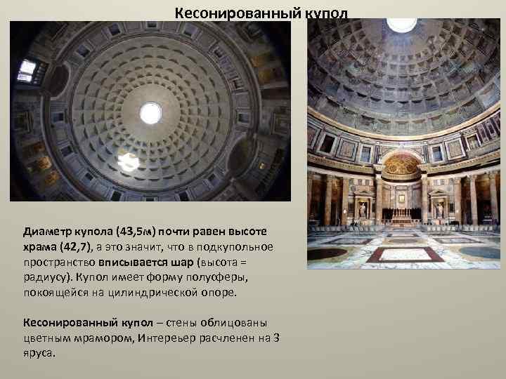 Кесонированный купол Диаметр купола (43, 5 м) почти равен высоте храма (42, 7), а