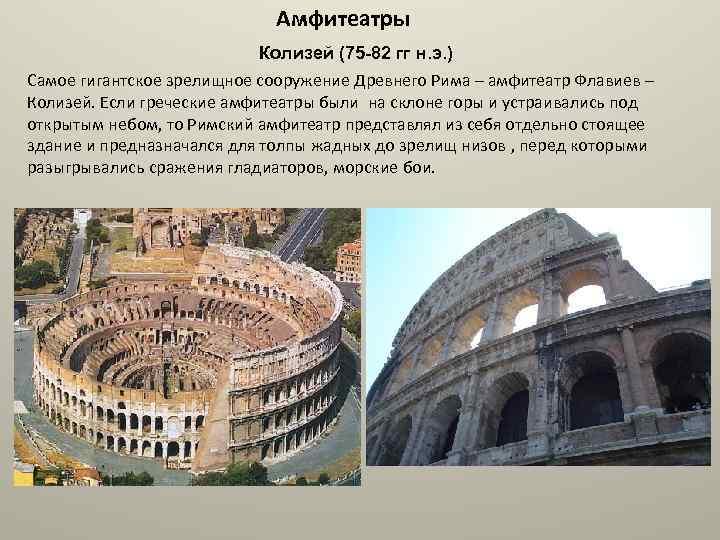 Амфитеатры Колизей (75 -82 гг н. э. ) Самое гигантское зрелищное сооружение Древнего Рима