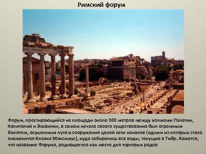 Римский форум Форум, простирающийся на площади около 500 метров между холмами Палатин, Капитолий и