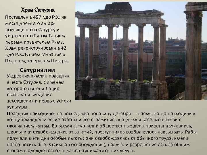 Храм Сатурна Поставлен в 497 г. до Р. Х. на месте древнего алтаря посвященного