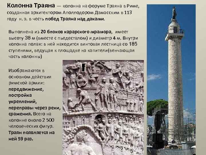 Колонна Траяна — колонна на форуме Траяна в Риме, созданная архитектором Аполлодором Дамасским в