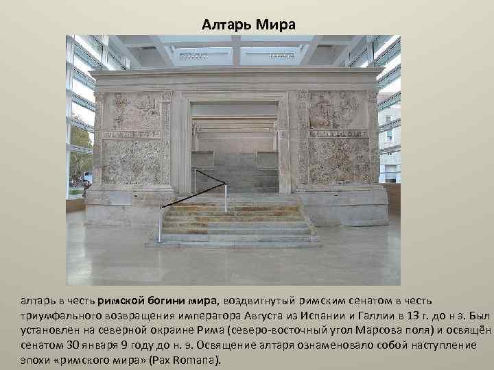 Алтарь Мира алтарь в честь римской богини мира, воздвигнутый римским сенатом в честь триумфального