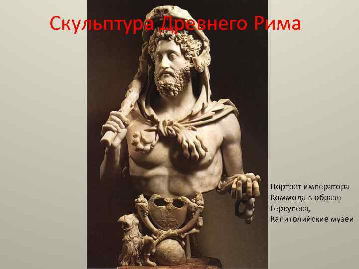 Скульптура Древнего Рима Портрет императора Коммода в образе Геркулеса, Капитолийские музеи