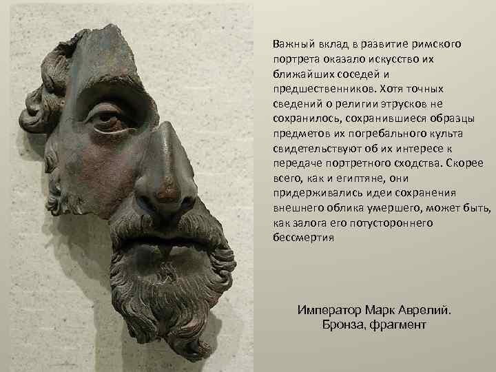 Важный вклад в развитие римского портрета оказало искусство их ближайших соседей и предшественников. Хотя
