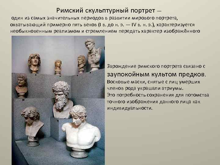 Римский скульптурный портрет — один из самых значительных периодов в развитии мирового портрета,