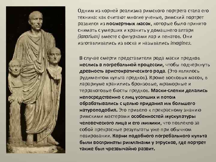 Одним из корней реализма римского портрета стала его техника: как считают многие ученые, римский