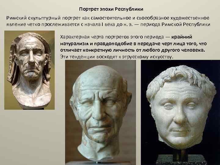Портрет эпохи Республики Римский скульптурный портрет как самостоятельное и своеобразное художественное явление четко прослеживается