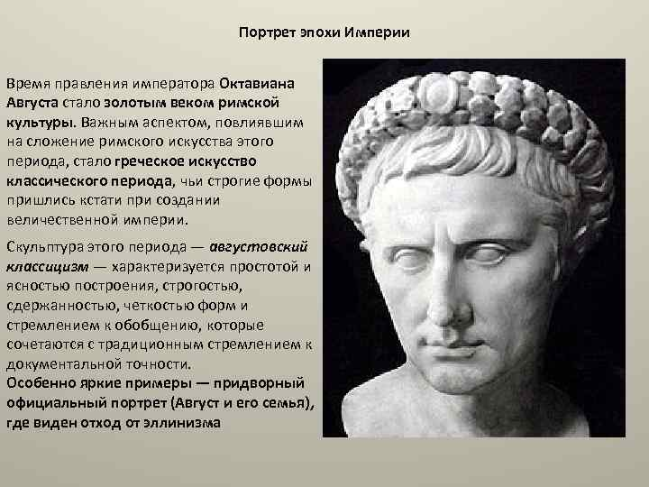 Портрет эпохи Империи Время правления императора Октавиана Августа стало золотым веком римской культуры. Важным