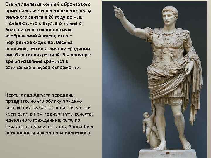 Статуя является копией с бронзового оригинала, изготовленного по заказу римского сената в 20 году