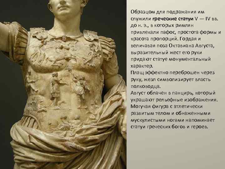 Образцом для подражания им служили греческие статуи V — IV вв. до н. э.