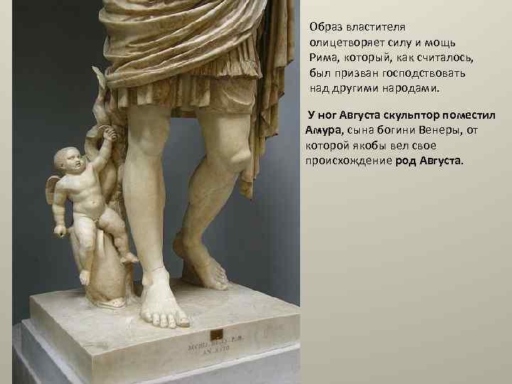 Образ властителя олицетворяет силу и мощь Рима, который, как считалось, был призван господствовать над