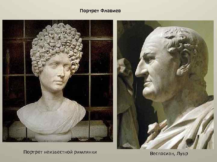 Портрет Флавиев Портрет неизвестной римлянки Веспасиан, Лувр