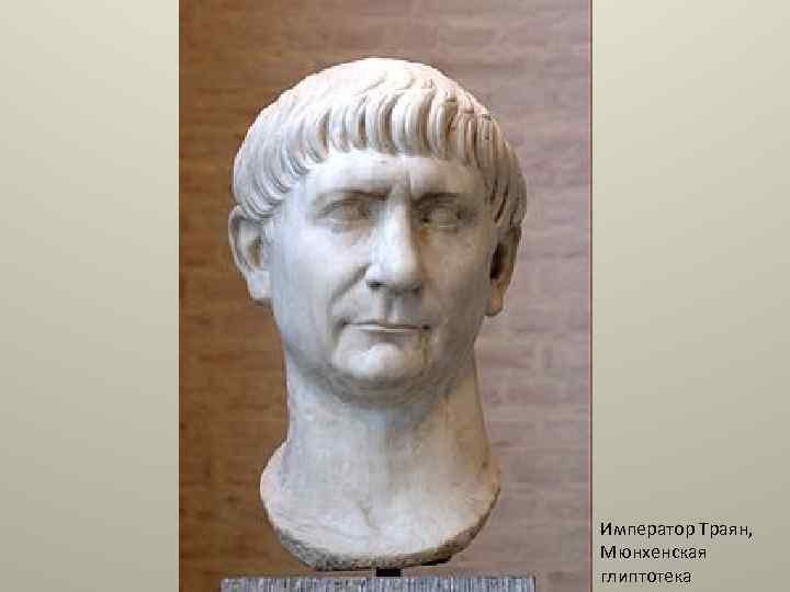 Император Траян, Мюнхенская глиптотека