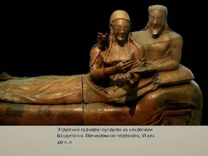 Этрусский саркофаг супругов из некрополя Бандитачча. Полихромная терракота, VI век до н. э