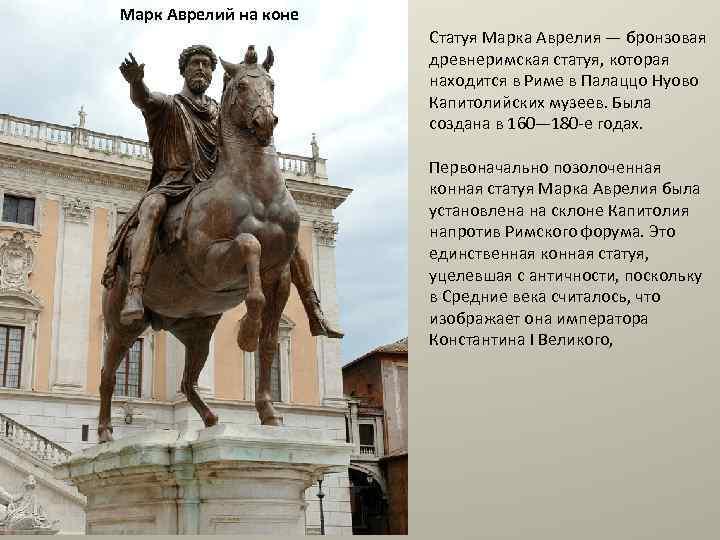 Марк Аврелий на коне Статуя Марка Аврелия — бронзовая древнеримская статуя, которая находится в