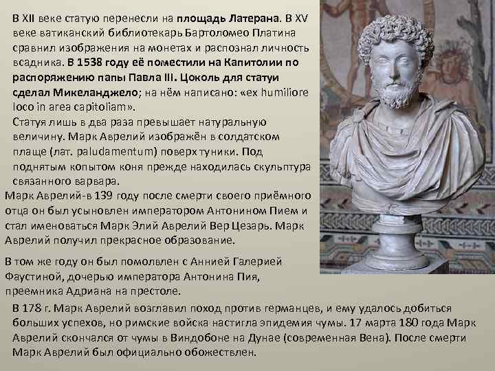В XII веке статую перенесли на площадь Латерана. В XV веке ватиканский библиотекарь Бартоломео