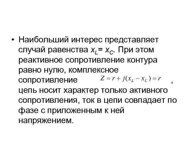 • Наибольший интерес представляет случай равенства x. L= x. C. При этом реактивное