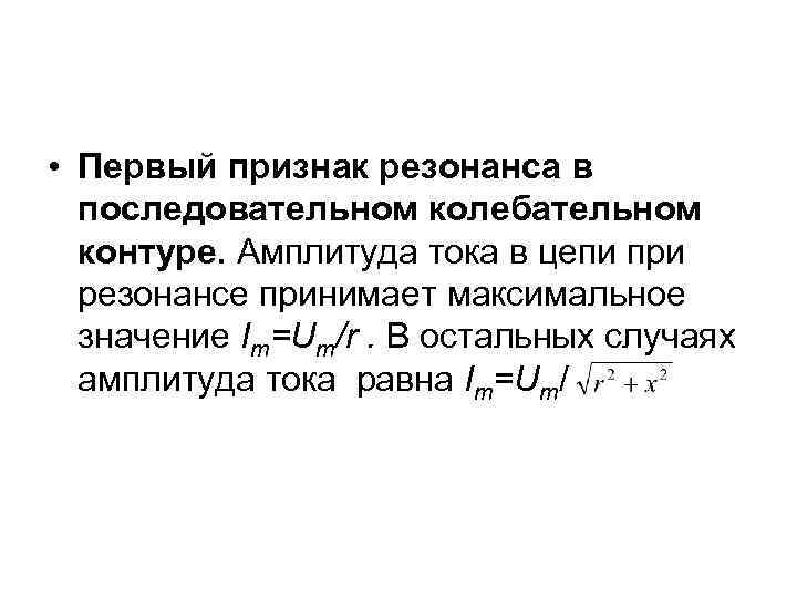 • Первый признак резонанса в последовательном колебательном контуре. Амплитуда тока в цепи при