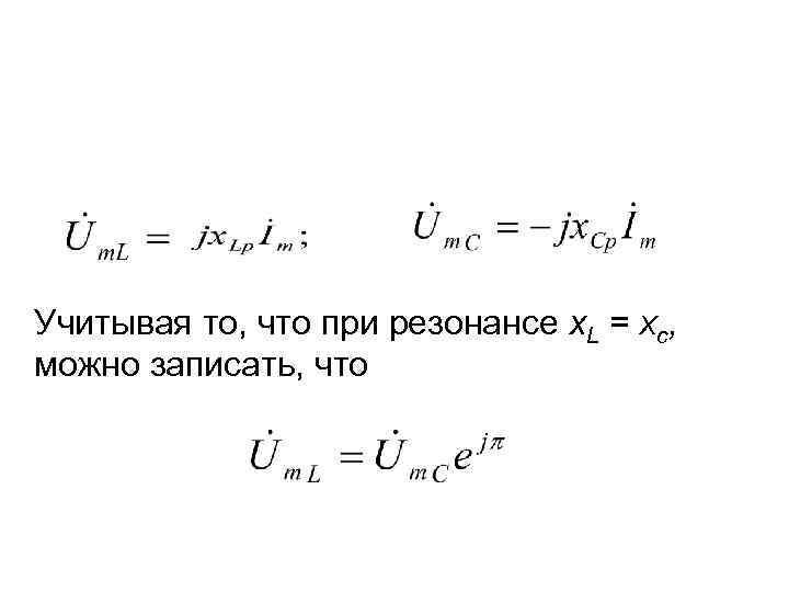 Учитывая то, что при резонансе x. L = Xc, можно записать, что