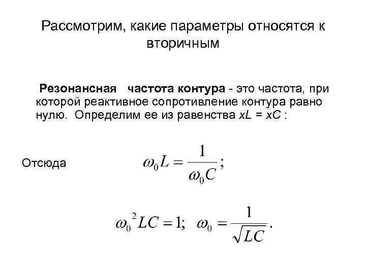 Рассмотрим, какие параметры относятся к вторичным Резонансная частота контура - это частота, при которой