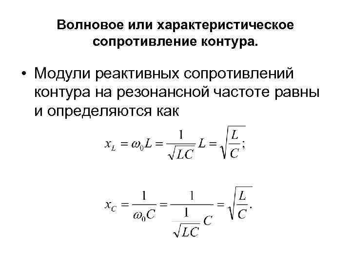 Волновое или характеристическое сопротивление контура. • Модули реактивных сопротивлений контура на резонансной частоте равны