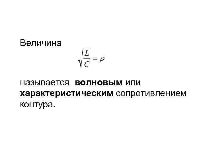 Величина называется волновым или характеристическим сопротивлением контура.