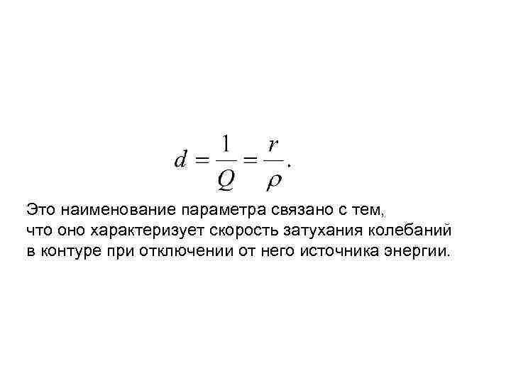 Это наименование параметра связано с тем, что оно характеризует скорость затухания колебаний в контуре
