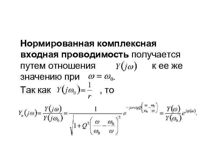 Нормированная комплексная входная проводимость получается путем отношения к ее же значению при. Так как