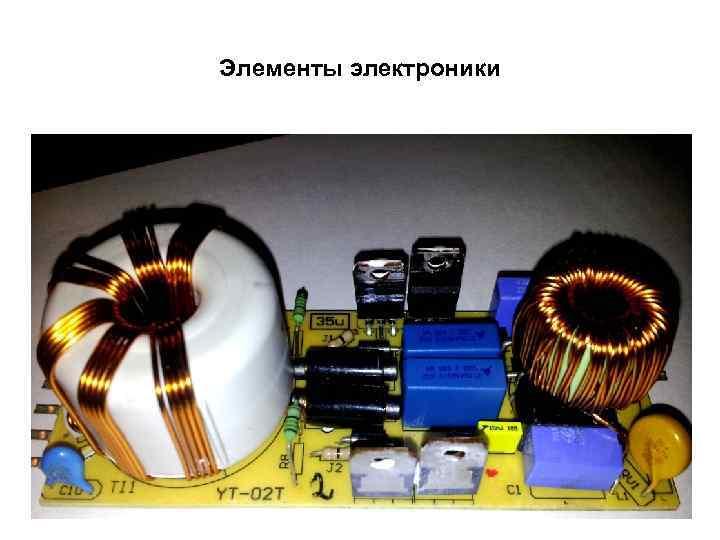 Элементы электроники