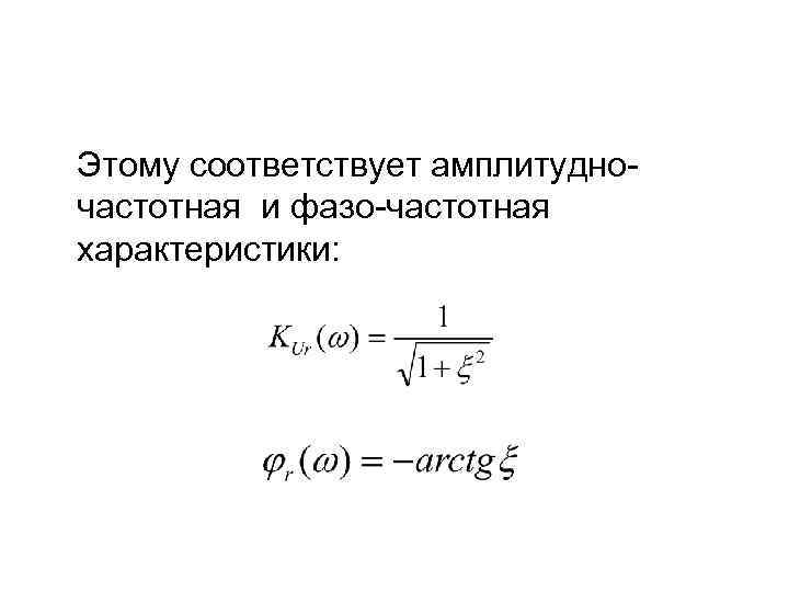 Этому соответствует амплитудночастотная и фазо-частотная характеристики: