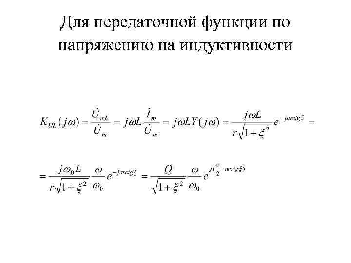 Для передаточной функции по напряжению на индуктивности