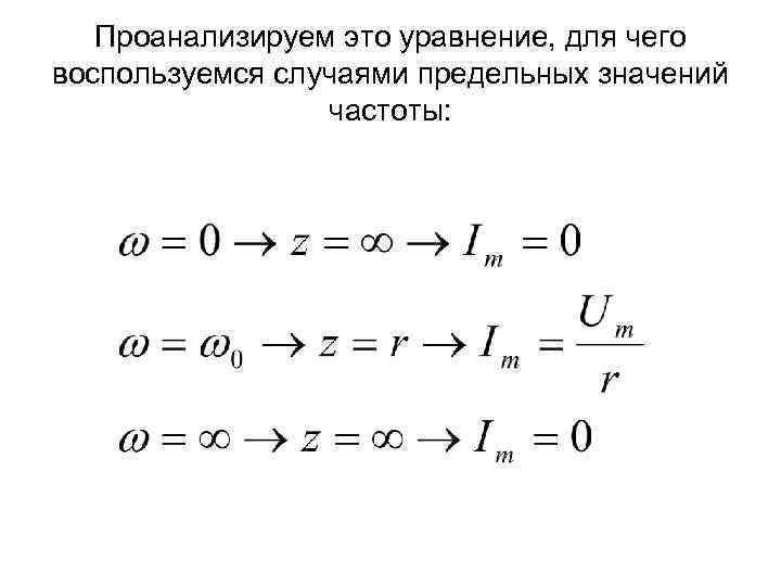 Проанализируем это уравнение, для чего воспользуемся случаями предельных значений частоты: