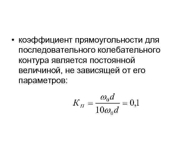 • коэффициент прямоугольности для последовательного колебательного контура является постоянной величиной, не зависящей от