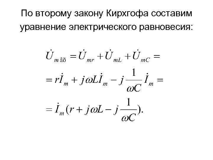 По второму закону Кирхгофа составим уравнение электрического равновесия: