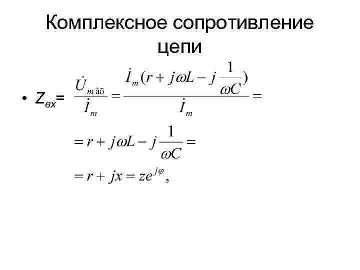 Комплексное сопротивление цепи • Zвх=