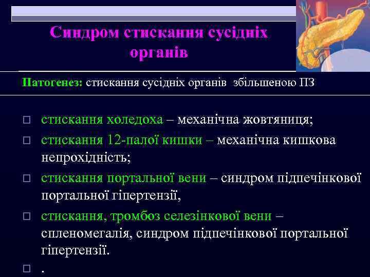 Синдром стискання сусідніх органів Патогенез: стискання сусідніх органів збільшеною ПЗ o o o стискання