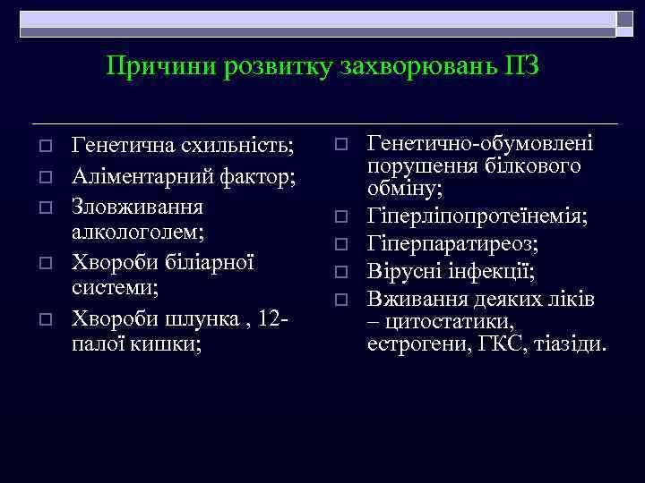 Причини розвитку захворювань ПЗ o o o Генетична схильність; Аліментарний фактор; Зловживання алкологолем; Хвороби